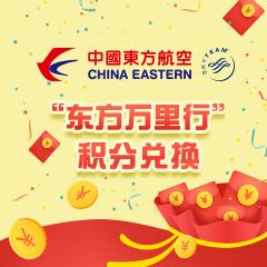 中国东方航空500点东方万里行积分