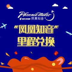 中国国际航空500航空里程