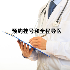 预约挂号和全程导医服务(地区A)